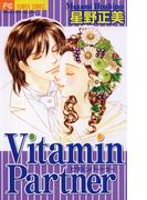 Vitamin Partner(フラワーコミックス)