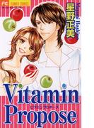 Vitamin Propose(フラワーコミックス)