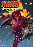 MM9 ─destruction─(創元SF文庫)