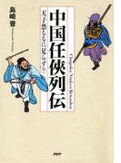 中国任侠列伝