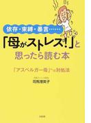 「母がストレス!」と思ったら読む本 依存・束縛・暴言… 「アスペルガー母」への対処法