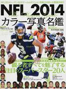 NFLカラー写真名鑑 2014 全32チームのポジション別戦力分析&主要選手紹介 (B.B.MOOK)(B.B.MOOK)