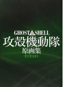 GHOST IN THE SHELL攻殻機動隊原画集 Archives