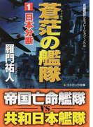 蒼茫の艦隊 長編戦記シミュレーション・ノベル 1 日本分断 (コスミック文庫)(コスミック文庫)