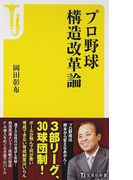 プロ野球構造改革論 (宝島社新書)(宝島社新書)