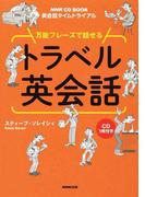 万能フレーズで話せるトラベル英会話 (NHK CD BOOK 英会話タイムトライアル)