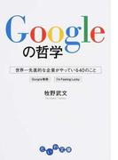 Googleの哲学 世界一先進的な企業がやっている40のこと