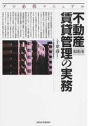 不動産賃貸管理の実務 改訂第4版 (プロ必携マニュアル)