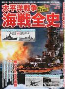太平洋戦争海戦全史 艦これ全137隻完全対応 艦むすたちの素顔 (マイウェイムック)