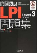 徹底攻略LPI問題集Level3〈300〉対応 試験番号300 Mixed Environment Exam (ITプロ/ITエンジニアのための徹底攻略)