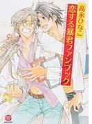 恋する暴君ファンブック (KAIOHSHA COMICS GUSH COMICS DX)(GUSH COMICS DX)