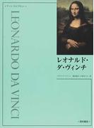 レオナルド・ダ・ヴィンチ (アート・ライブラリー)
