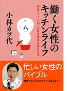 働く女性のキッチンライフ(だいわ文庫)