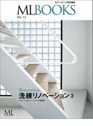 ML BOOKSシリーズ 洗練リノベーション3 リフォーム&リノベーションの実例10(ML BOOKSシリーズ)