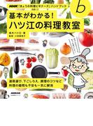 基本がわかる! ハツ江の料理教室(NHK「きょうの料理ビギナーズ」ハンドブック)