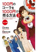 コミック版 100円のコーラを1000円で売る方法3(中経☆コミックス)