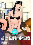 若妻強制肉体査定3(枕絵草子)