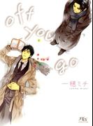 off you go(幻冬舎ルチル文庫)