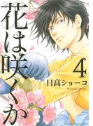 花は咲くか(4)(ルチルコレクション)
