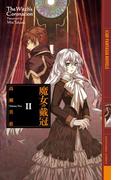 魔女の戴冠 II(幻狼ファンタジアノベルス)