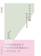 アメリカ以後~取り残される日本~(光文社新書)