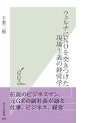 ウェルチにNOを突きつけた現場主義の経営学(光文社新書)
