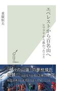 エベレストから百名山へ~ヒマラヤから教わったこと~(光文社新書)