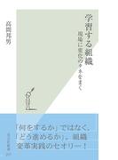 学習する組織~現場に変化のタネをまく~(光文社新書)