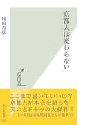 京都人は変わらない(光文社新書)