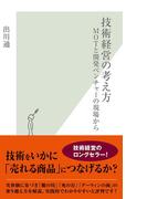 技術経営の考え方~MOTと開発ベンチャーの現場から~(光文社新書)