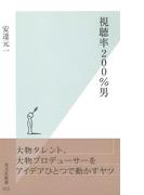 視聴率200%男(光文社新書)
