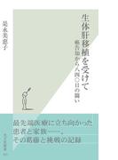 生体肝移植を受けて~癌告知から八四〇日の闘い~(光文社新書)