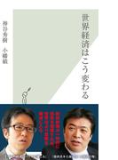 世界経済はこう変わる(光文社新書)
