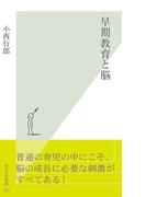 早期教育と脳(光文社新書)