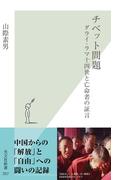 チベット問題~ダライ・ラマ十四世と亡命者の証言~(光文社新書)