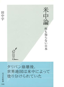 米中論~何も知らない日本~(光文社新書)