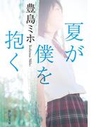 夏が僕を抱く(祥伝社文庫)