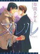 イロメ2 ヌレル(ディアプラス・コミックス)