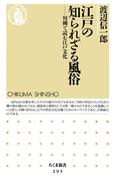 江戸の知られざる風俗 ――川柳で読む江戸文化(ちくま新書)
