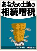 あなたの土地の相続増税(週刊エコノミストebooks)