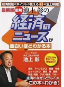図解池上彰の経済のニュースが面白いほどわかる本 経済問題のポイントが見える41の池上解説! 最新版 (中経の文庫)