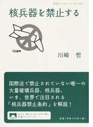 核兵器を禁止する (岩波ブックレット)(岩波ブックレット)