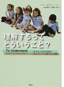 理解するってどういうこと? 「わかる」ための方法と「わかる」ことで得られる宝物