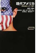 現代アメリカ 日米比較のなかで読む (ワードマップ)