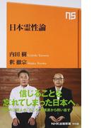 日本霊性論 (NHK出版新書)(生活人新書)