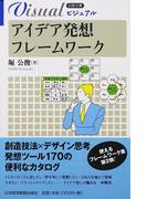 ビジュアルアイデア発想フレームワーク (日経文庫)(日経文庫)