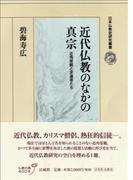 近代仏教のなかの真宗 近角常観と求道者たち (日本仏教史研究叢書)
