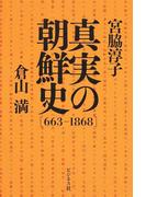 真実の朝鮮史 663−1868