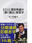 H.I.S.澤田秀雄の「稼ぐ観光」経営学 (イースト新書)(イースト新書)