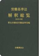 労働基準法解釈総覧 改訂15版
